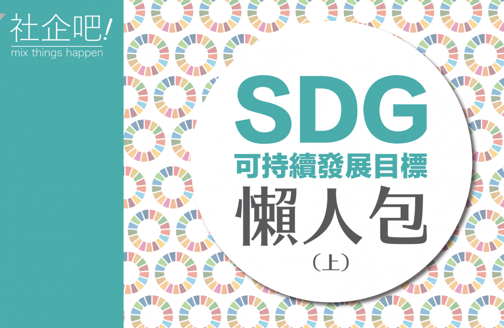 #SEbarhk #社企吧 #MixThingsHappen #SDG中文 #聯合國 #可持續發展目標 #可持續發展例子 可持續發展, SDG