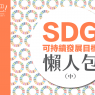 中文懶人包:聯合國SDG可持續發展目標(中)