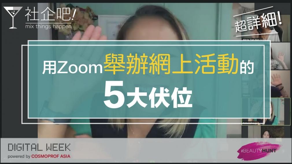 #SEbarhk #社企吧 #MixThingsHappen #疑難排解手冊 #香港社企 #社企指南 #社企困難 Zoom舉辦網上活動