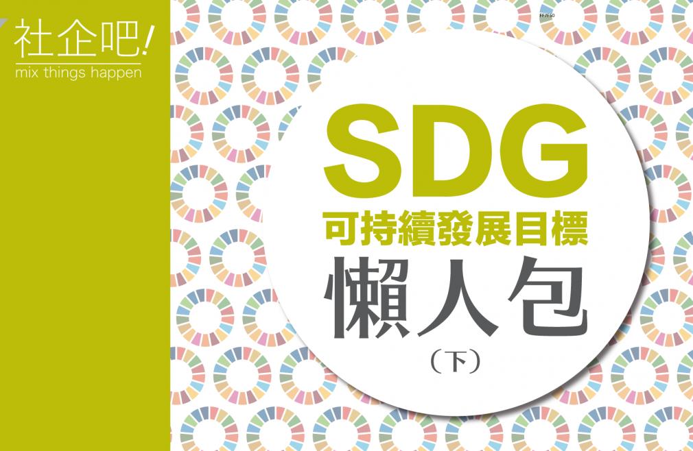 #SEbarhk #社企吧 #MixThingsHappen SDG中文, 可持續發展目標