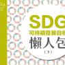 中文懶人包:聯合國SDG可持續發展目標(下)