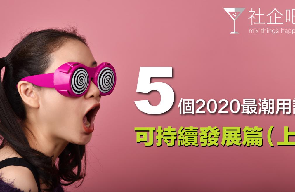 五個2020最潮用語, 可持續發展, Farm to Table, Rooftop, Food Miles, Carbon Negative, Slow Fashion, 再生紙漿