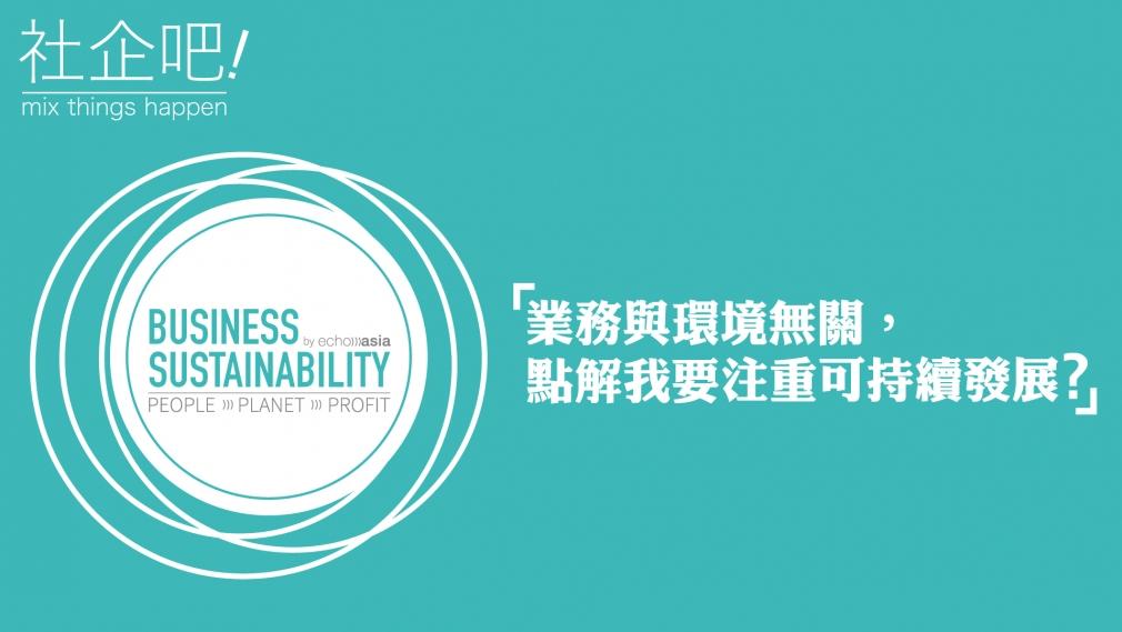 業務與環境 可持續企業