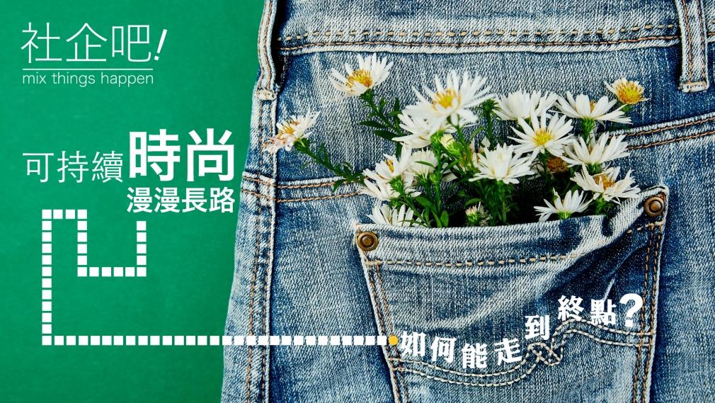 可持續時尚 Fashion Sustainability
