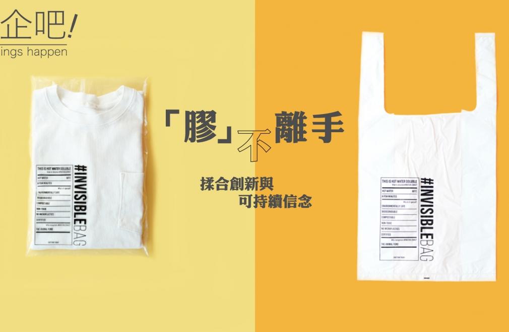 可持續,塑膠,膠袋