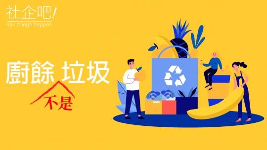 廚餘,垃圾,回收