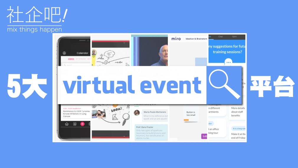 virtual event 社企吧