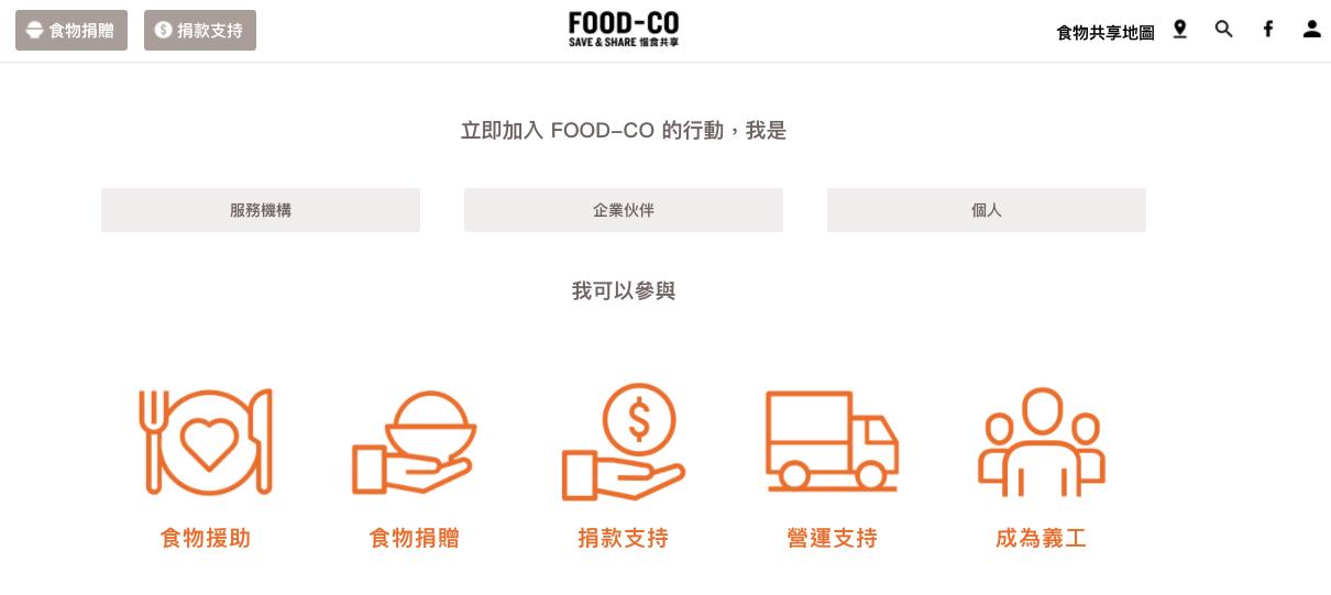 Food-Co, food donation, 惜食共享, 食物捐贈