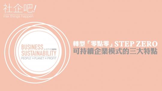 可持續企業,環保,營運模式