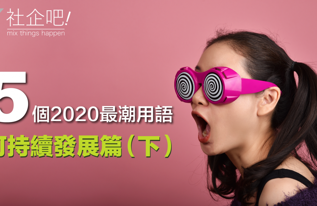 五個2020最潮用語, 可持續發展, 搖籃到搖籃, 仿生學, 零殘忍, 裸裝, 未來食物