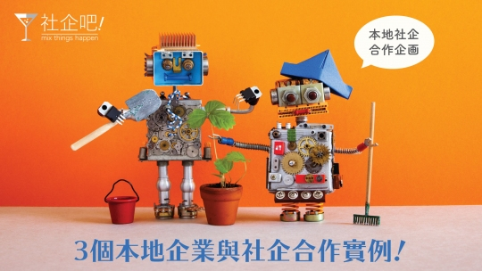 SE and Corporate Collaboration Hong Kong SEBarhk 社企吧 本地企業與社企合作