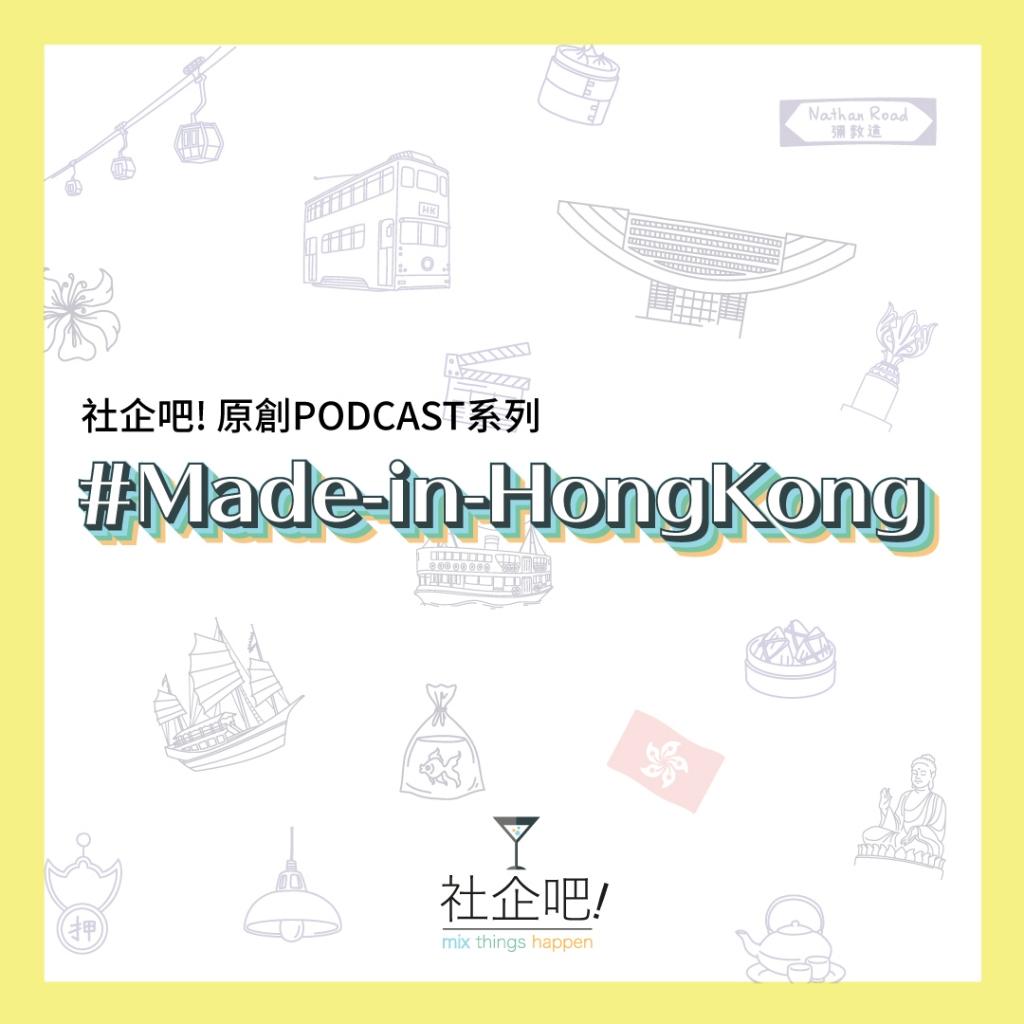 made-in-hongkong SE-bar.hk